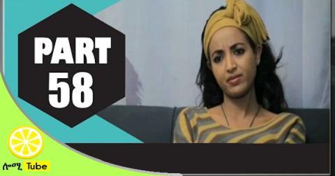 Bekenat Mekakel Part 58 Ethiopian Drama