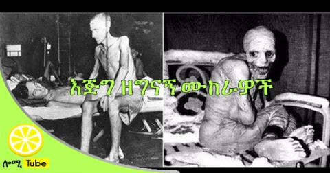 5 Most DISTURBING Experiments Ever Done on Humans!
