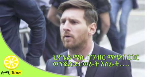 Lionel Messi Sentenced To 21-Months In Prison: Bottom Line | CNBC