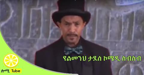 የልመንህ ታደሰ ኮሜዲ ስብስብ Best of Lemeneh Ethiopian comedy collection