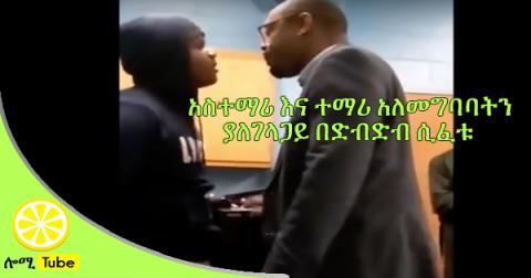 Middle School Student Fights His Teacher In Class