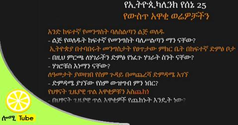 The insider News  EthiopikaLink Saturday July2