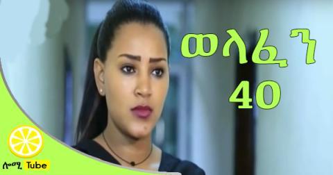 Welafen Part 40 Ethiopian Drama