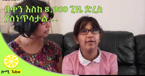Girl who sneezes up to 8,000 times a day