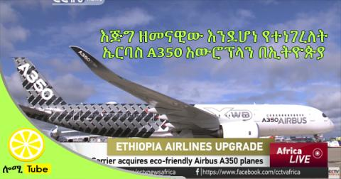 Ethiopia acquires eco-friendly Airbus A350 planes