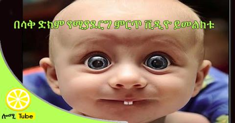 Top 10 Funny Baby Video ever. u Can't Stop laughing[HD]