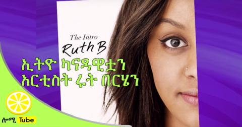 Ethio-Canadian Music Star Ruth Berhe