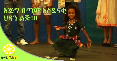 the Little Ethiopian Star Amazing Traditional Show