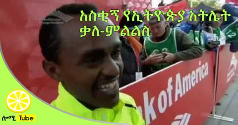 The Funniest Ethiopian Athlete  Interview Ever [Must See]