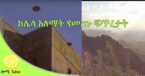 UFO Fleet over Lalibela - ETHIOPIA !!! July 2016