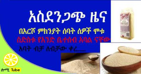 Ethiopia 7 people died Arsi due to baking powder poisening