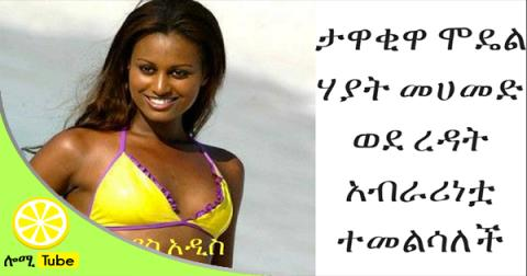 Tadias Addis -Model And Pilot Hayat Ahmed Has Been Returned To Her Work