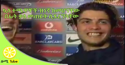 Footballer Interviews Before They Were World Famous