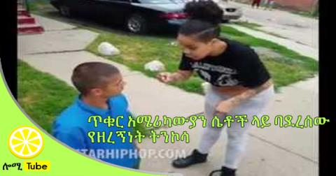 Chick Makes A Man Get On His Knees & Apologize For Allegedly Talking Ish About Black People!