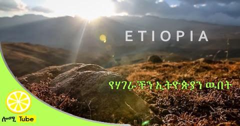 Trip to Ethiopia