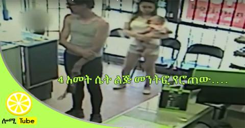 Watch Man Attempt To Kidnap 4-Year-Old Girl Right In Front of Her Mom