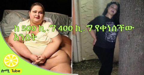 Mayra Rosales' 800-Pound Weight Loss Revealed